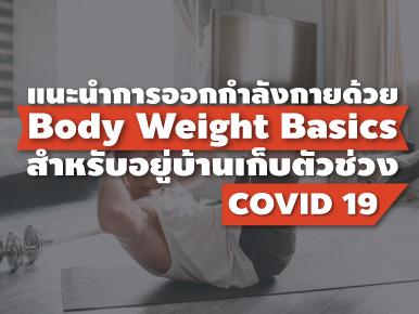 แนะนำการออกกำลังกายด้วย Body Weight Basics สำหรับอยู่บ้านเก็บตัวช่วง โควิด19