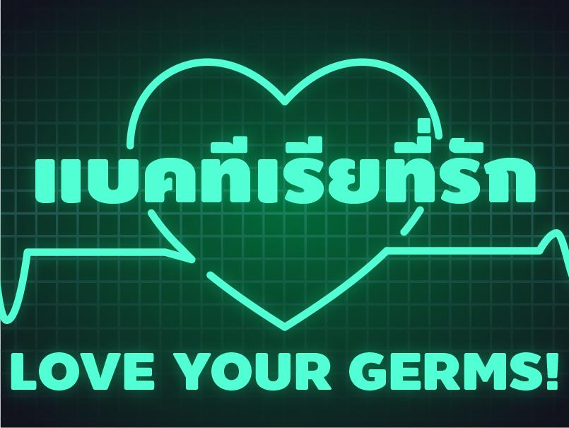 แบคทีเรียที่รัก